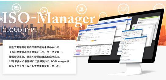 ISO-Manager クラウド